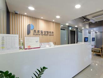 韩国普罗菲耳整形外科医院