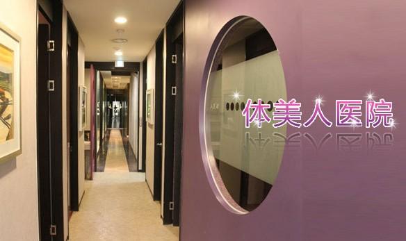 韩国体美人专业吸脂医院
