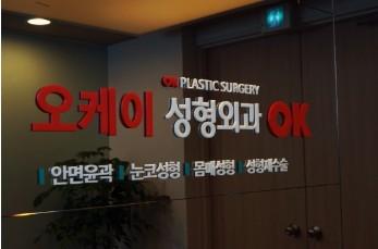 韩国OK整形外科医院