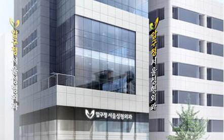 狎鸥亭首尔整形外科医院