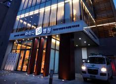 韩国ID整形外科医院