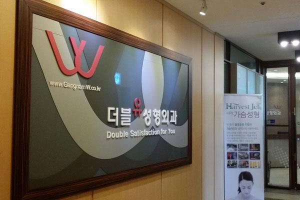 韩国THE整形外科医院