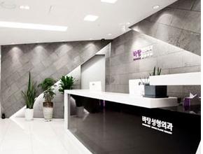 韩国芭堂整形医院
